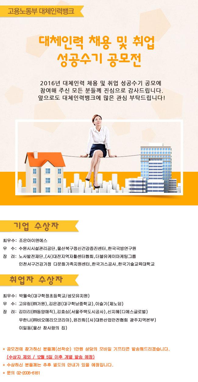 대체인력뱅크_취업성공수기공모2_수정.jpg
