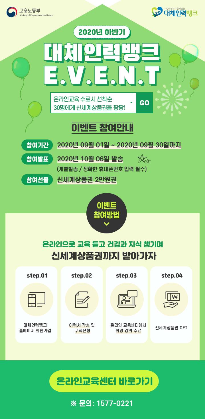 서비스개발팀_대체인력뱅크_9월이벤트_안내페이지_200901.png