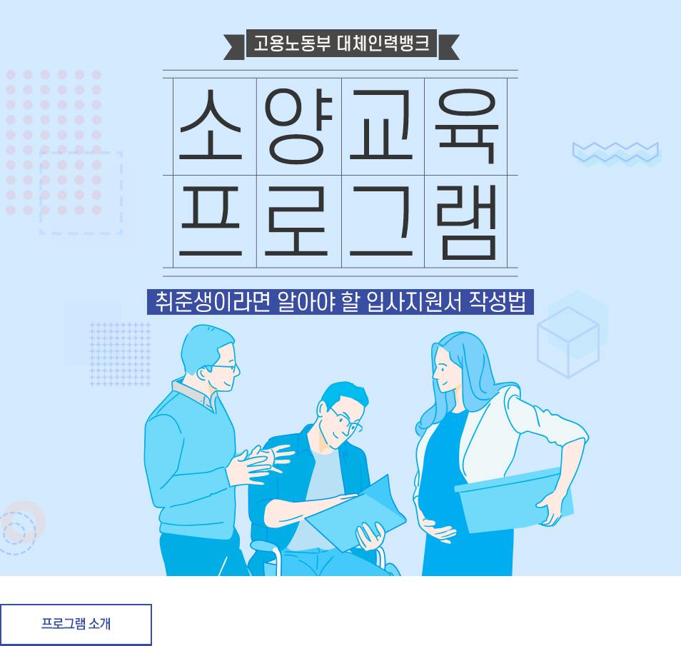 커리어_대체인력뱅크_10월_소양교육_신청페이지_03_0_200929.jpg