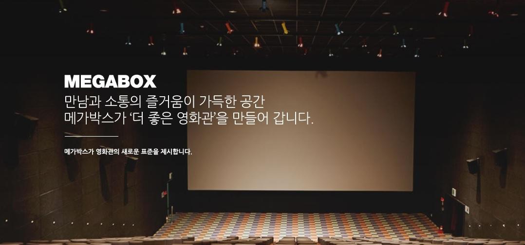 메가박스-대전중앙로점.jpg