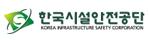 한국시설안전공단