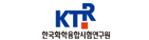 (재)한국화학융합시험연구원