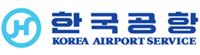 한국공항(주)