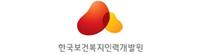 한국보건복지인력개발원