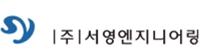 (주)서영엔지니어링