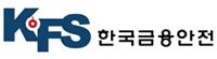 한국금융안전(주)