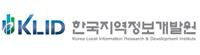 한국지역정보개발원