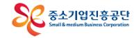 중소기업진흥공단