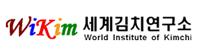 세계김치연구소