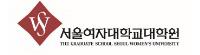 서울여자대학교 대학원