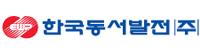 한국동서발전(주)