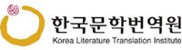 (재)한국문학번역원