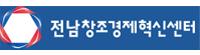(재)전남창조경제혁신센터