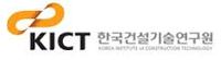 한국건설기술연구원