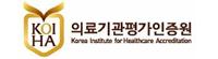 의료기관평가인증원