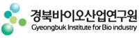 경북바이오산업연구원