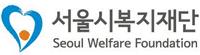재단법인 서울시복지재단