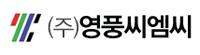 (주)영풍씨엠씨