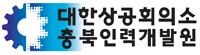 대한상공회의소충북인력개발원