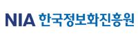 한국정보화진흥원