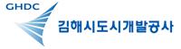 김해시도시개발공사