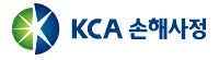 KCA손해사정(주)