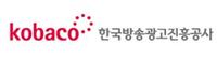 한국방송광고진흥공사