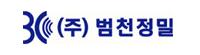 (주)범천정밀