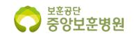 한국보훈복지의료공단 중앙보훈병원