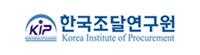 (재)한국조달연구원