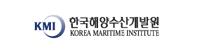 한국해양수산개발원