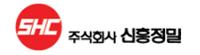 (주)신흥정밀