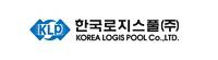 한국로지스풀(주)