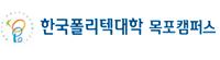 한국폴리텍대학 목포캠퍼스