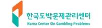 한국도박문제관리센터