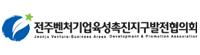 전주벤처기업육성촉진지구발전협의회