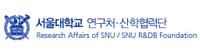 서울대학교산학협력단