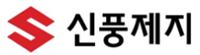 신풍제지(주)
