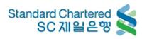 (주)한국스탠다드차타드은행