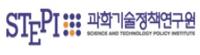 과학기술정책연구원