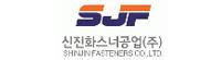 신진화스너공업(주)